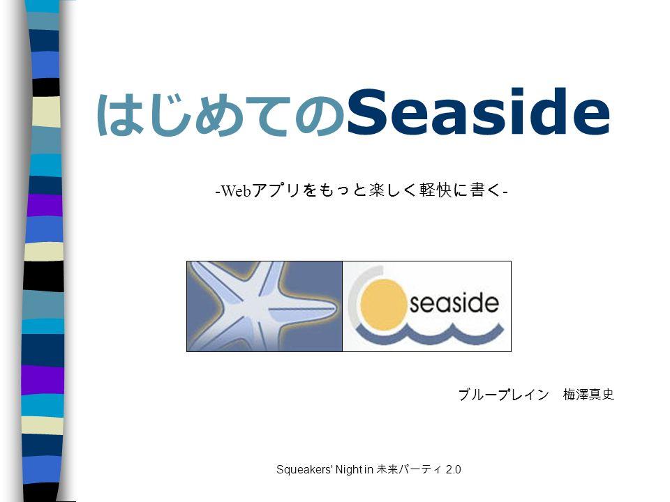 Squeakers Night in 未来パーティ 2.0 ブループレイン 梅澤真史 はじめての Seaside -Web アプリをもっと楽しく軽快に書く -