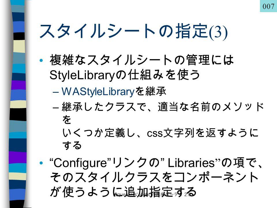 Squeakers Night in 未来パーティ 2.0 スタイルシートの指定 (3) 複雑なスタイルシートの管理には StyleLibrary の仕組みを使う –WAStyleLibrary を継承 – 継承したクラスで、適当な名前のメソッド を いくつか定義し、 css 文字列を返すように する Configure リンクの Libraries の項で、 そのスタイルクラスをコンポーネント が使うように追加指定する 007
