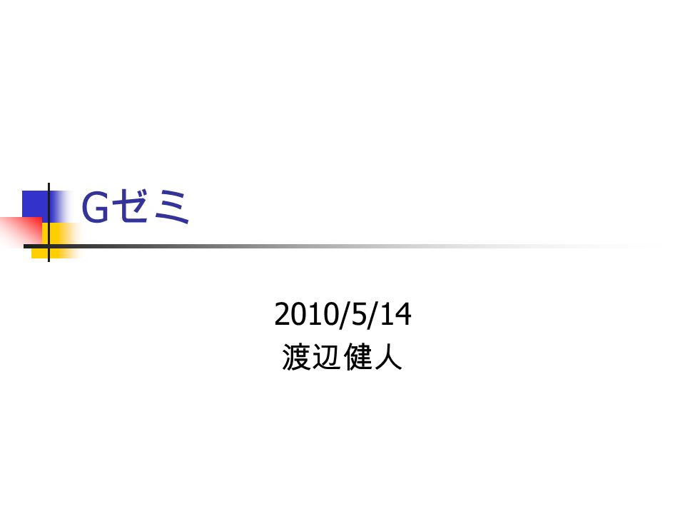G ゼミ 2010/5/14 渡辺健人