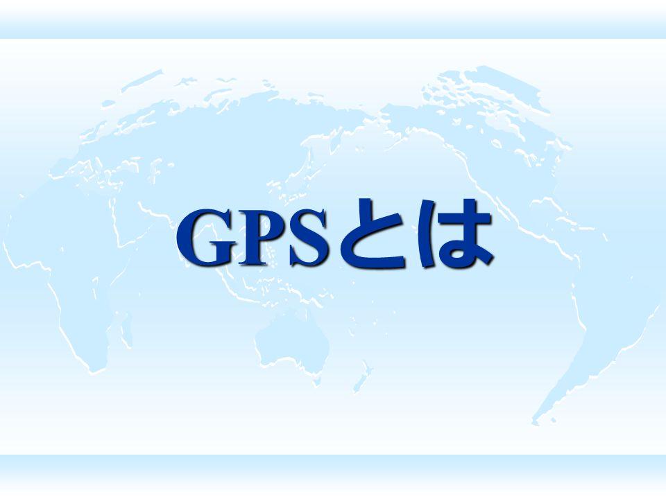 GPS とは