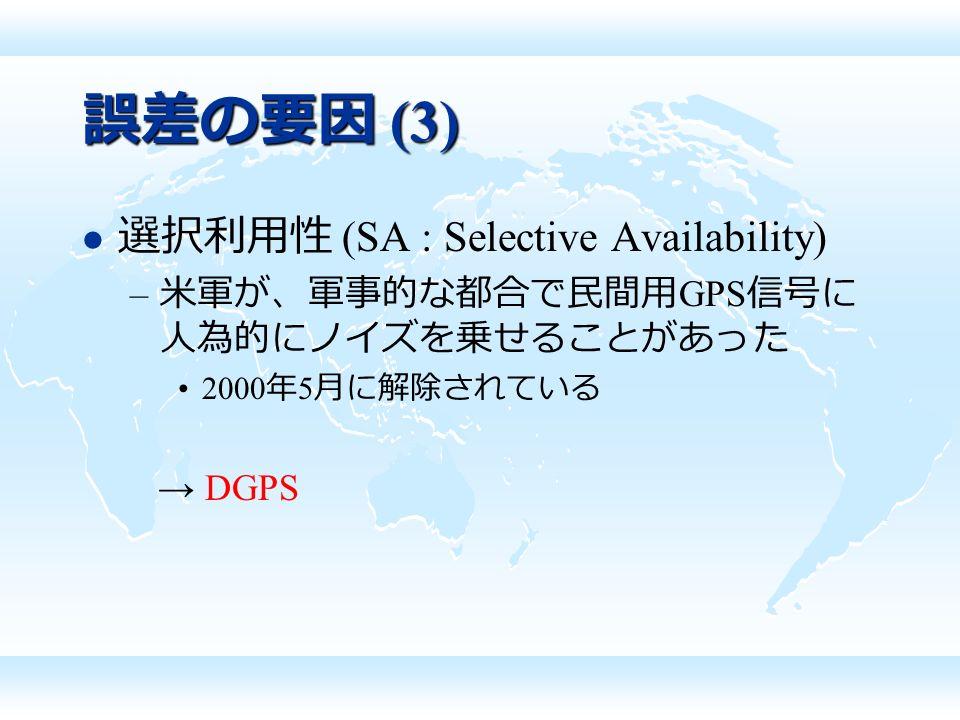 誤差の要因 (3) 選択利用性 (SA : Selective Availability) – 米軍が、軍事的な都合で民間用 GPS 信号に 人為的にノイズを乗せることがあった 2000 年 5 月に解除されている → DGPS