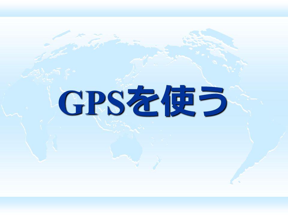 GPS を使う