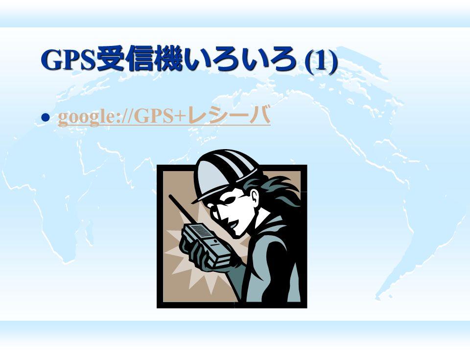 GPS 受信機いろいろ (1) google://GPS+ レシーバ google://GPS+ レシーバ