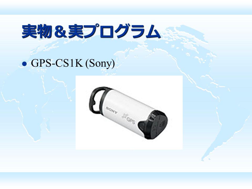 実物&実プログラム GPS-CS1K (Sony)