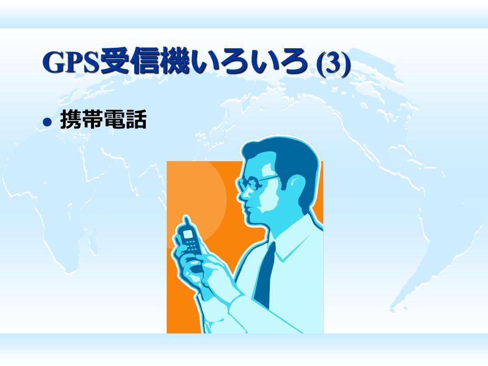 GPS 受信機いろいろ (3) 携帯電話