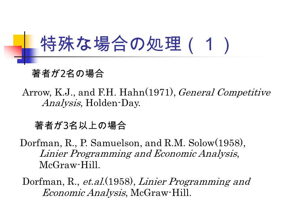 特殊な場合の処理(1) 著者が 2 名の場合 Arrow, K.J., and F.H. Hahn(1971), General Competitive Analysis, Holden-Day.