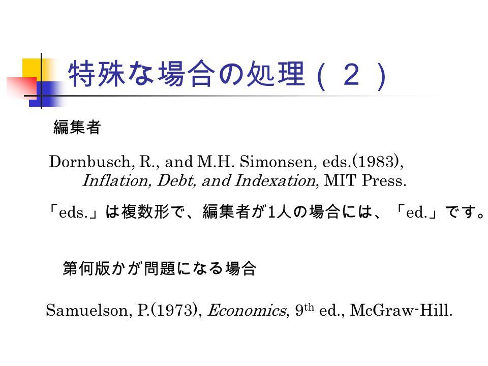 特殊な場合の処理(2) 編集者 Dornbusch, R., and M.H.