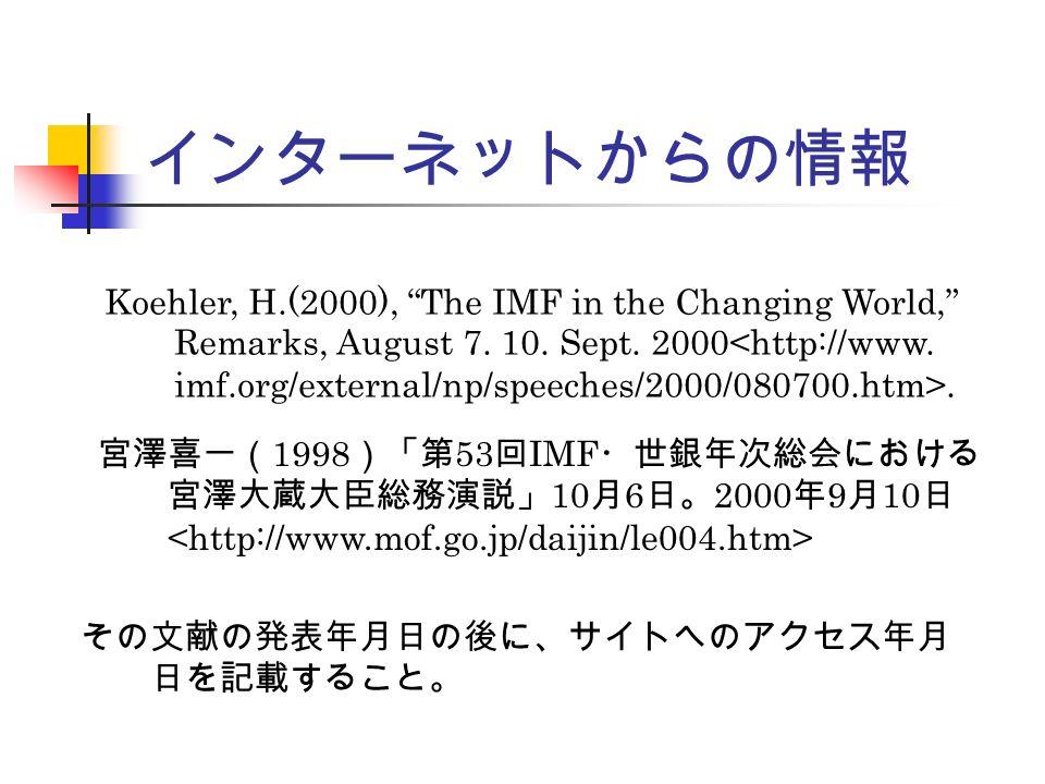 インターネットからの情報 Koehler, H.(2000), The IMF in the Changing World, Remarks, August 7.