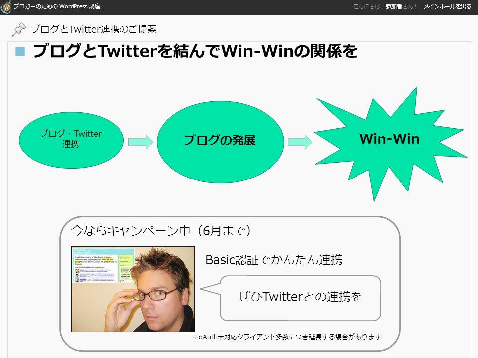 ブロガーのための WordPress 講座 こんにちは、参加者さん!|メインホールを出る ■ ブログとTwitterを結んでWin-Winの関係を ブログ・Twitter 連携 ブログの発展 Win-Win 今ならキャンペーン中(6月まで) Basic認証でかんたん連携 ※oAuth未対応クライアント多数につき延長する場合があります ぜひ Twitter との連携を ブログとTwitter連携のご提案
