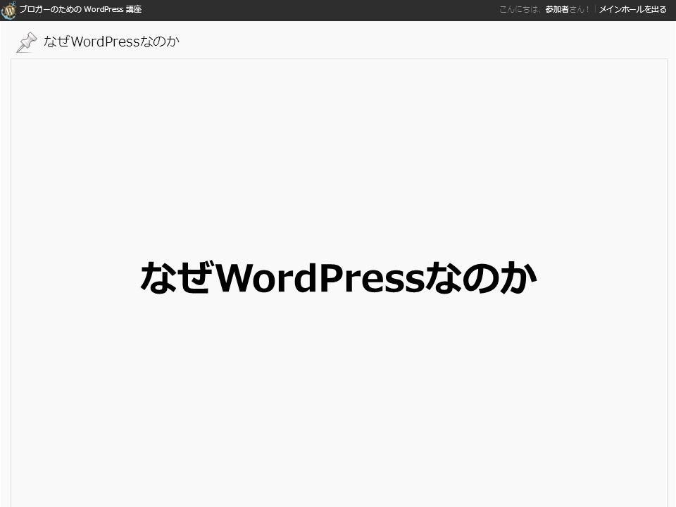 ブロガーのための WordPress 講座 こんにちは、参加者さん!|メインホールを出る なぜWordPressなのか