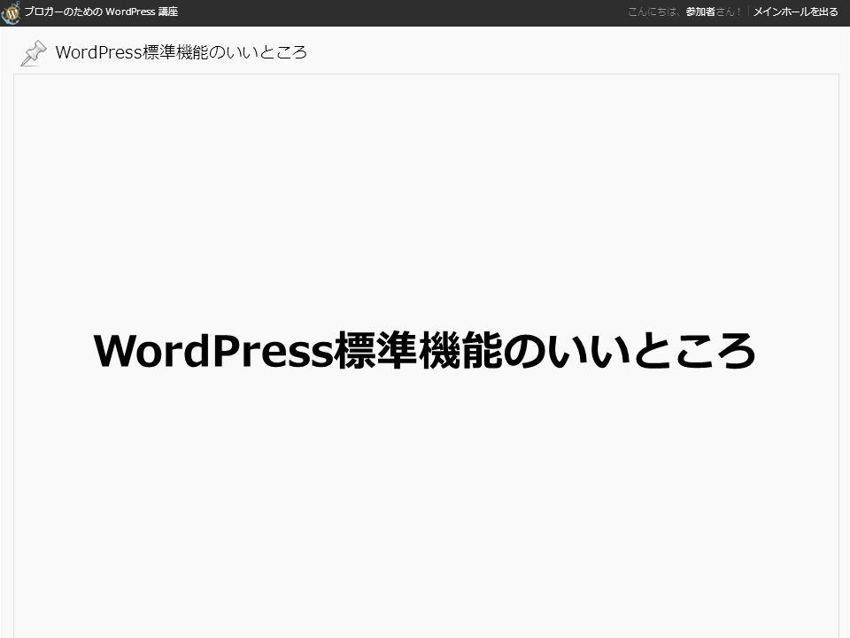 ブロガーのための WordPress 講座 こんにちは、参加者さん!|メインホールを出る WordPress標準機能のいいところ