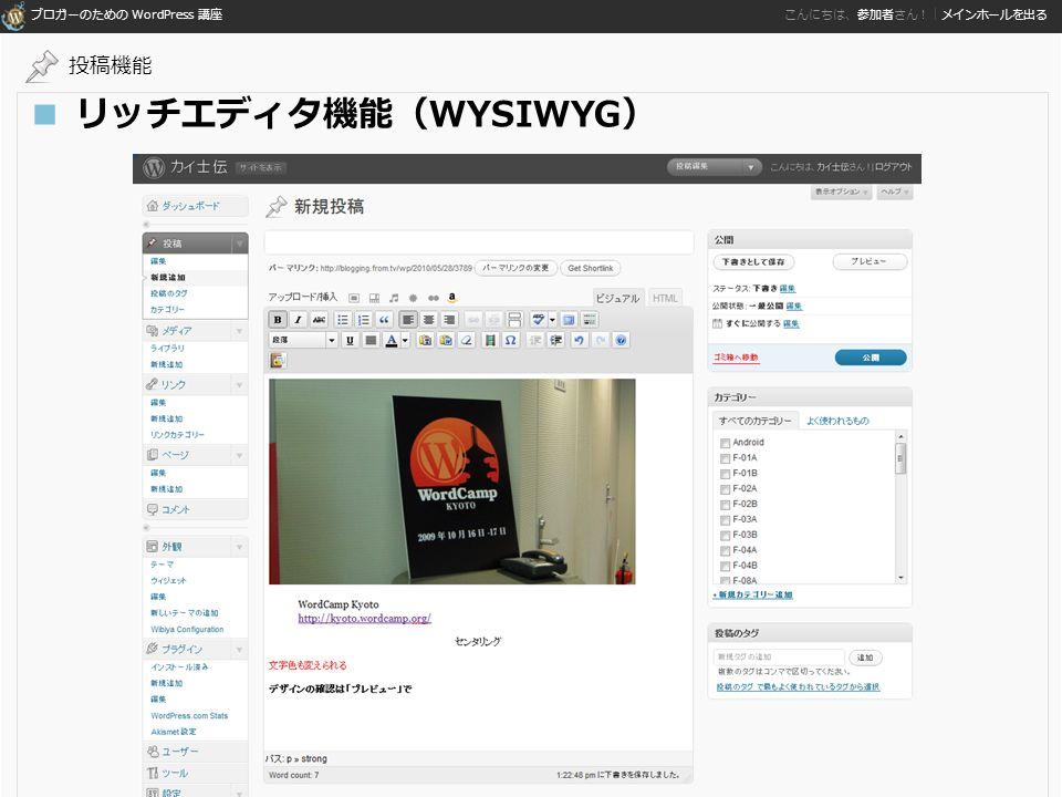 ブロガーのための WordPress 講座 こんにちは、参加者さん!|メインホールを出る ■ リッチエディタ機能(WYSIWYG) 投稿機能