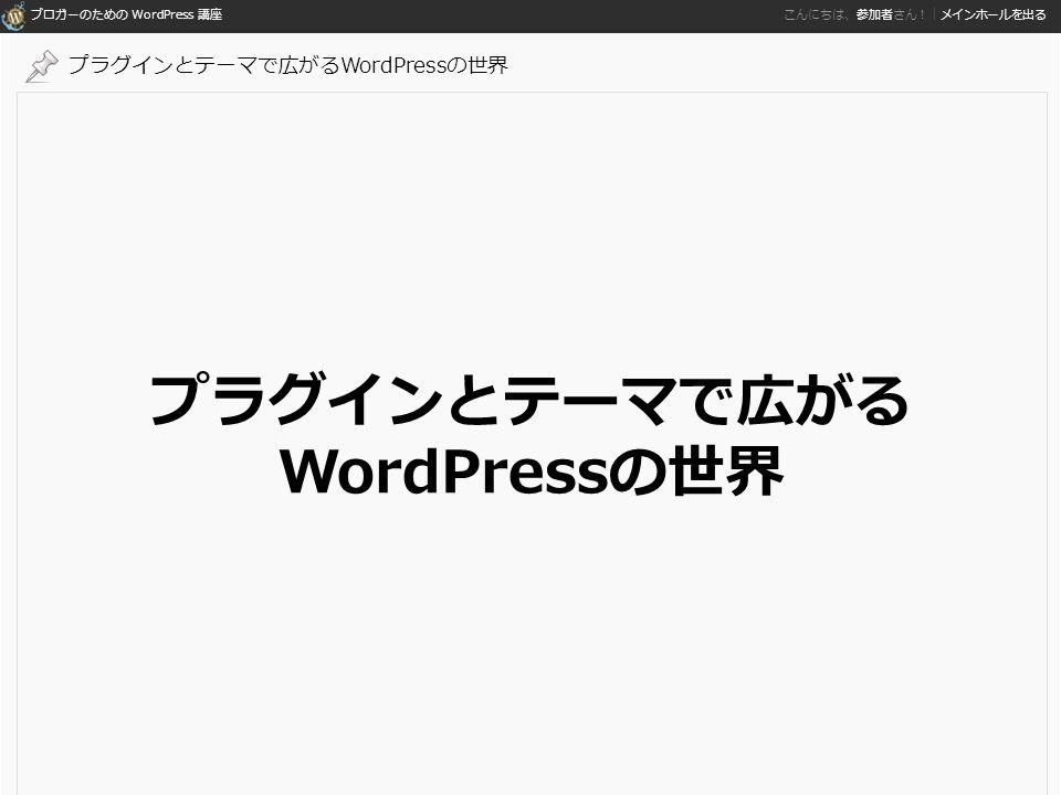 ブロガーのための WordPress 講座 こんにちは、参加者さん!|メインホールを出る プラグインとテーマで広がる WordPressの世界