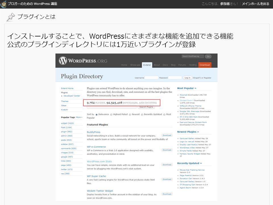 ブロガーのための WordPress 講座 こんにちは、参加者さん!|メインホールを出る インストールすることで、WordPressにさまざまな機能を追加できる機能 公式のプラグインディレクトリには1万近いプラグインが登録 プラグインとは