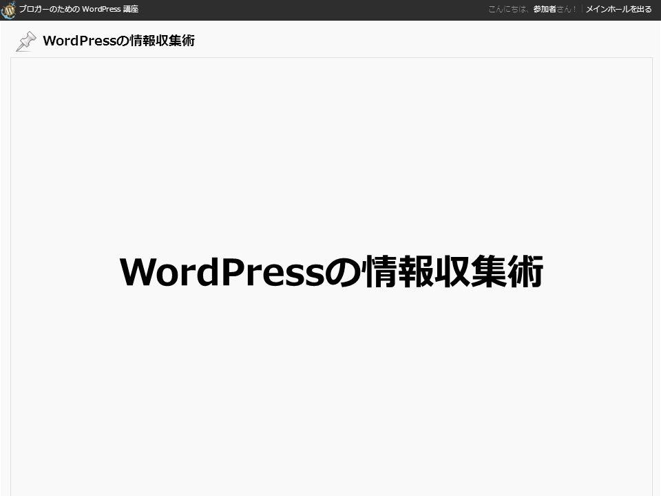 ブロガーのための WordPress 講座 こんにちは、参加者さん!|メインホールを出る WordPressの情報収集術