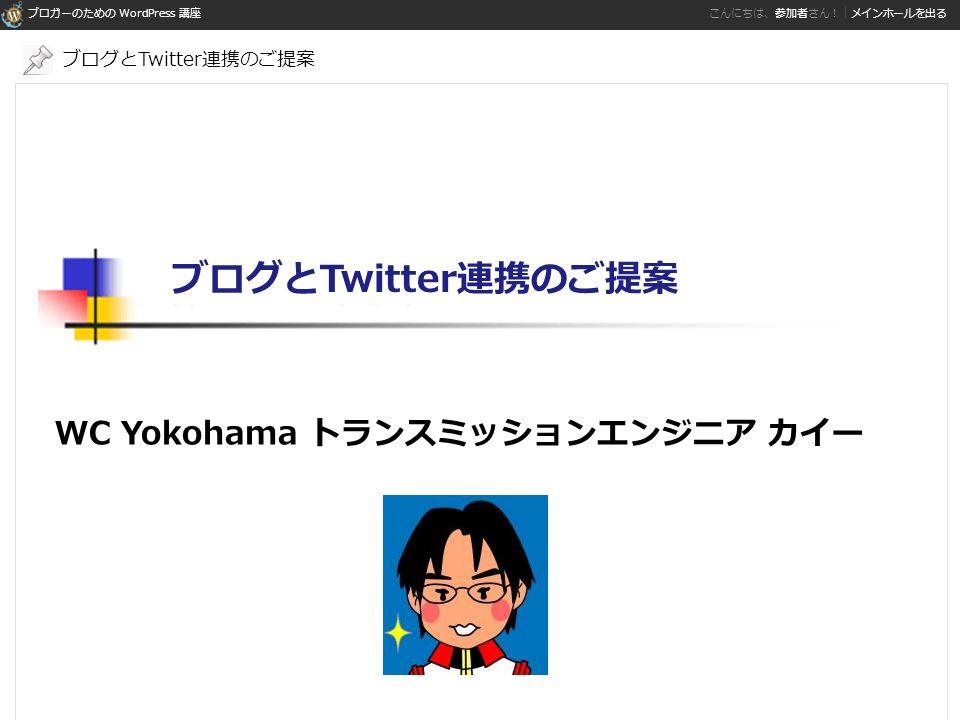 ブロガーのための WordPress 講座 こんにちは、参加者さん!|メインホールを出る WC Yokohama トランスミッションエンジニア カイー ブログとTwitter連携のご提案
