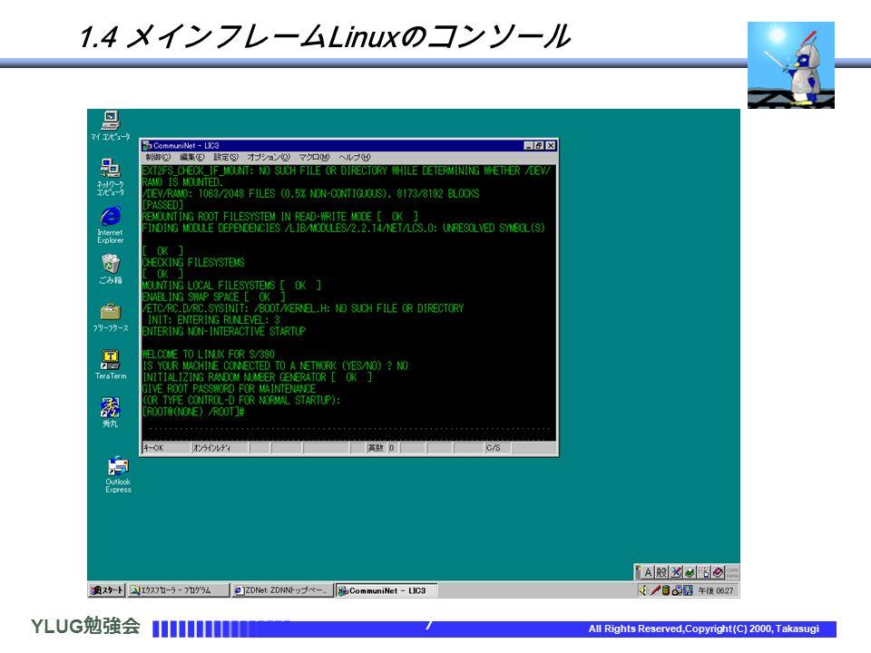 YLUG 勉強会 7 All Rights Reserved,Copyright (C) 2000, Takasugi 1.4 メインフレーム Linux のコンソール