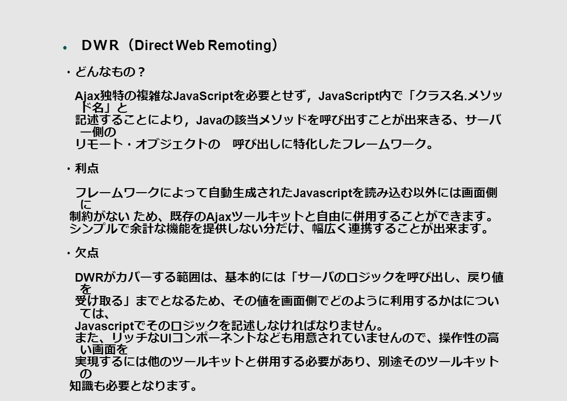 DWR( Direct Web Remoting ) ・どんなもの? Ajax 独特の複雑な JavaScript を必要とせず, JavaScript 内で「クラス名.