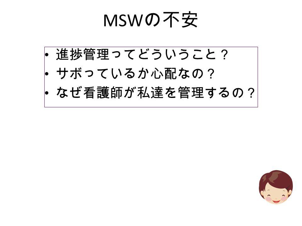 MSW の不安 進捗管理ってどういうこと? サボっているか心配なの? なぜ看護師が私達を管理するの?