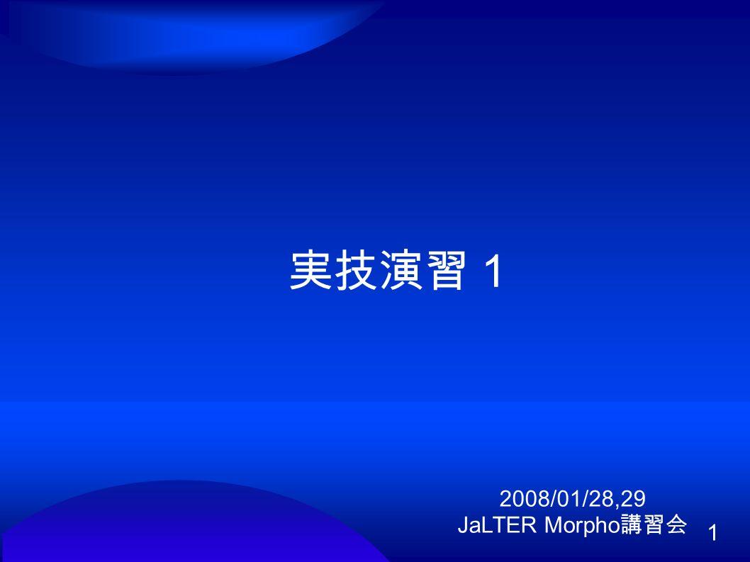 1 実技演習1 2008/01/28,29 JaLTER Morpho 講習会
