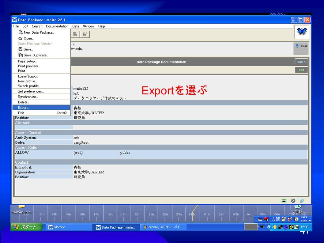 47 Export を選ぶ