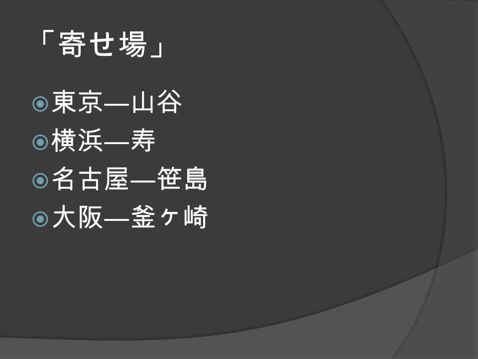 「寄せ場」  東京 ― 山谷  横浜 ― 寿  名古屋 ― 笹島  大阪 ― 釜ヶ崎