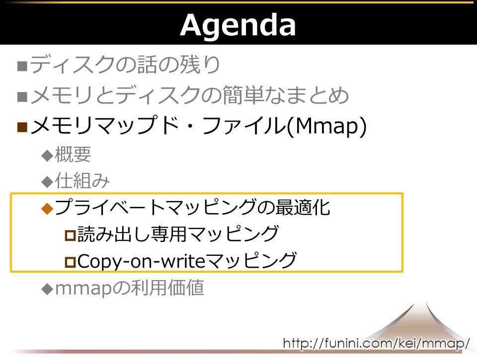 Agenda ディスクの話の残り メモリとディスクの簡単なまとめ メモリマップド・ファイル(Mmap)  概要  仕組み  プライベートマッピングの最適化  読み出し専用マッピング  Copy-on-writeマッピング  mmapの利用価値
