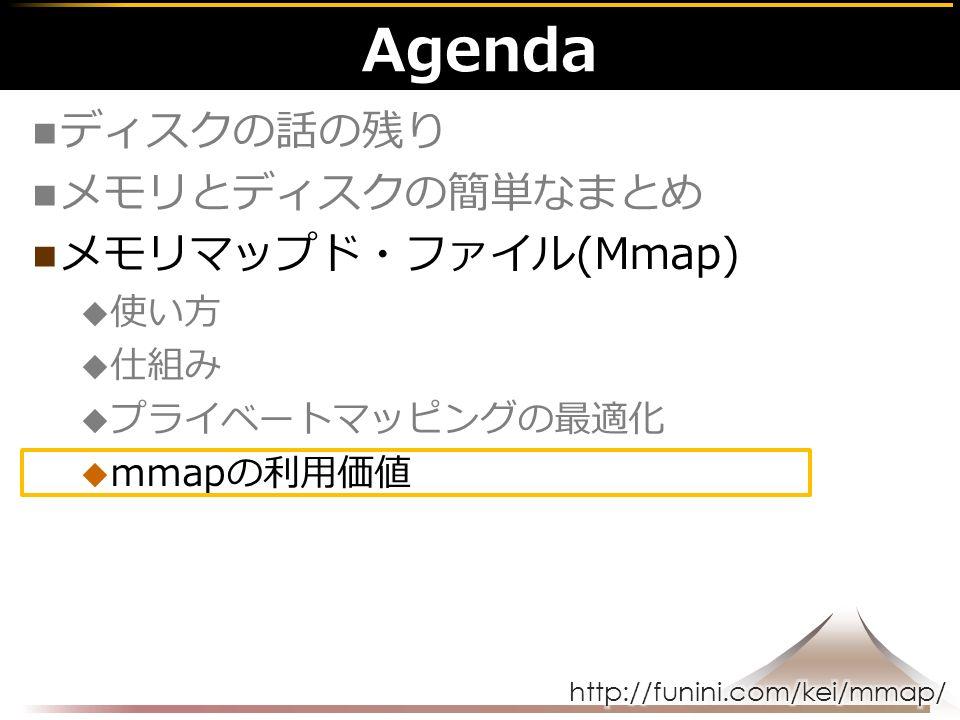 Agenda ディスクの話の残り メモリとディスクの簡単なまとめ メモリマップド・ファイル(Mmap)  使い方  仕組み  プライベートマッピングの最適化  mmapの利用価値