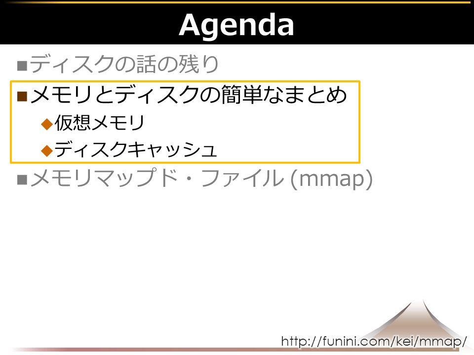 Agenda ディスクの話の残り メモリとディスクの簡単なまとめ  仮想メモリ  ディスクキャッシュ メモリマップド・ファイル (mmap)