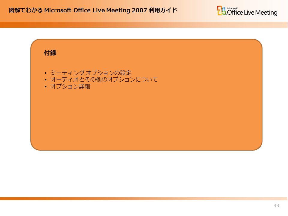 図解でわかる Microsoft Office Live Meeting 2007 利用ガイド ミーティング オプションの設定 オーディオとその他のオプションについて オプション詳細 付録 33