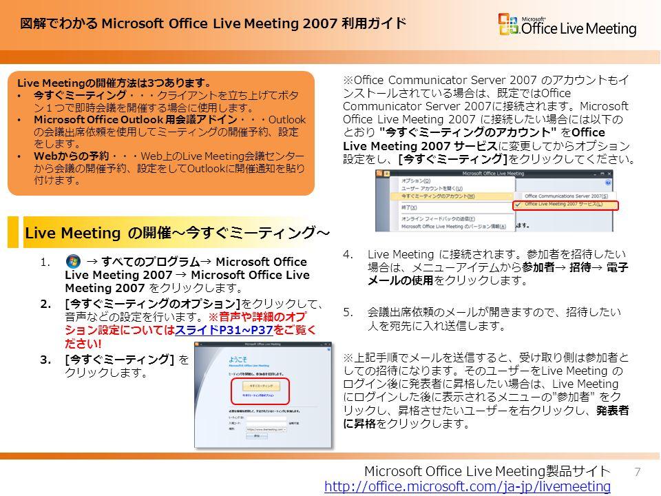 図解でわかる Microsoft Office Live Meeting 2007 利用ガイド Live Meeting の開催~今すぐミーティング~ 1.