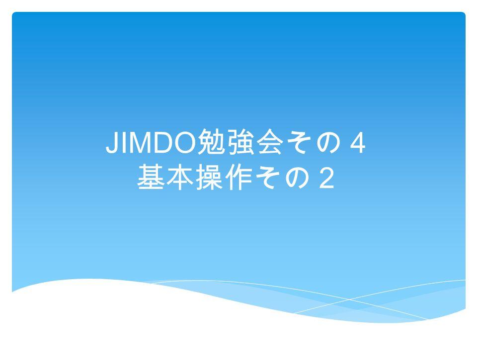JIMDO 勉強会その4 基本操作その2
