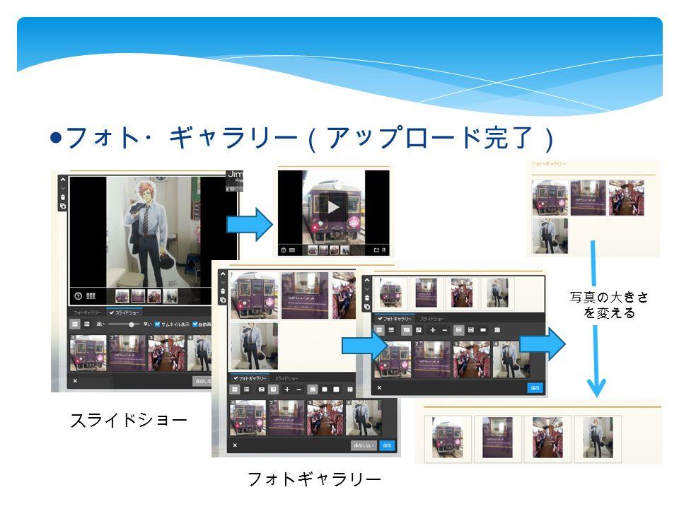 ● フォト・ギャラリー(アップロード完了) 写真の大きさ を変える スライドショー フォトギャラリー