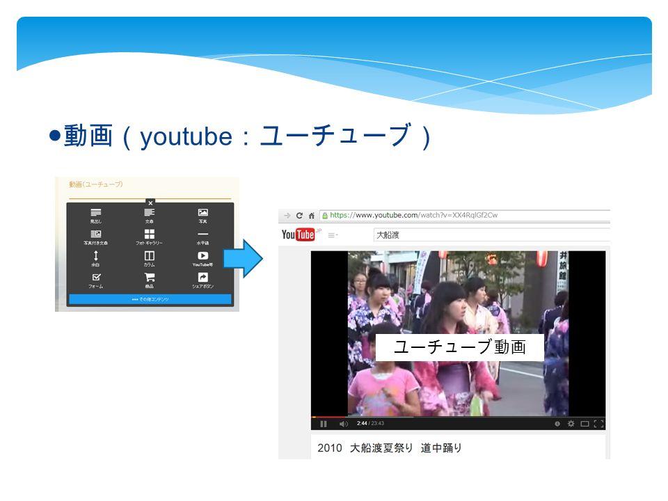 ● 動画( youtube :ユーチューブ) ユーチューブ動画