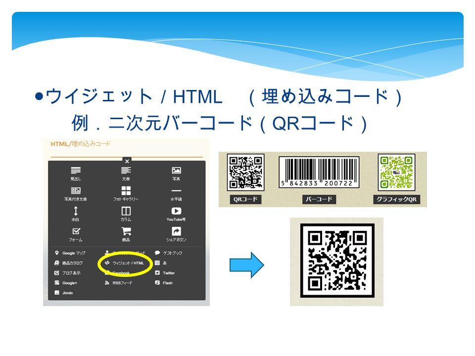 ● ウイジェット/ HTML (埋め込みコード) 例.二次元バーコード( QR コード)