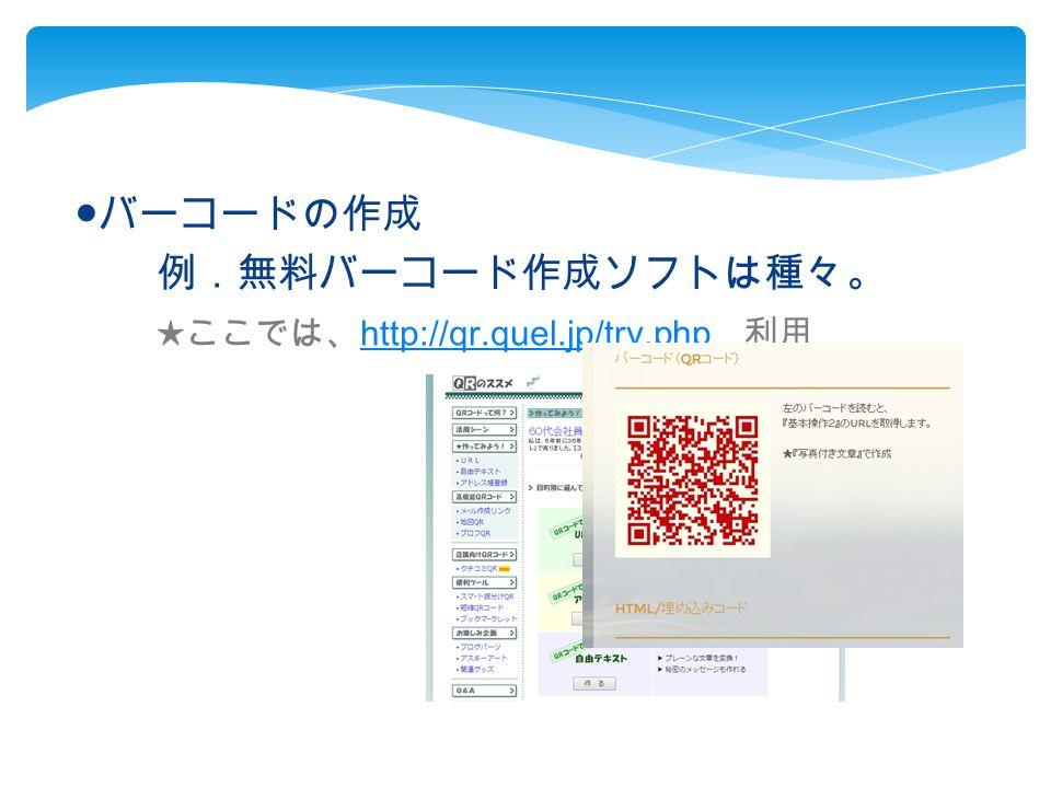 ● バーコードの作成 例.無料バーコード作成ソフトは種々。 ★ここでは、 http://qr.quel.jp/try.php 利用 http://qr.quel.jp/try.php