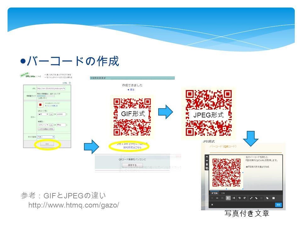 ● バーコードの作成 参考: GIF と JPEG の違い http://www.htmq.com/gazo/ GIF 形式 JPEG 形式 写真付き文章