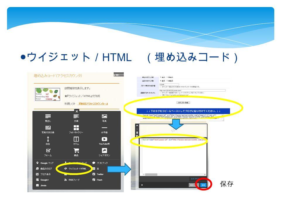 ● ウイジェット/ HTML (埋め込みコード) 保存