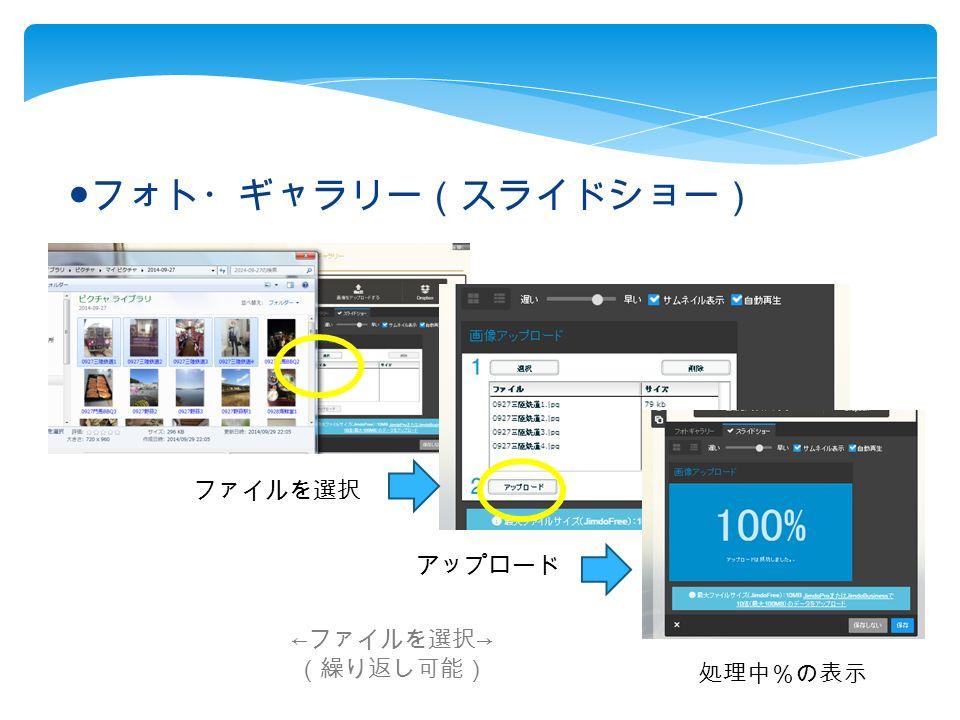 ● フォト・ギャラリー(スライドショー) ファイルを選択 アップロード ← ファイルを選択 → (繰り返し可能) 処理中%の表示