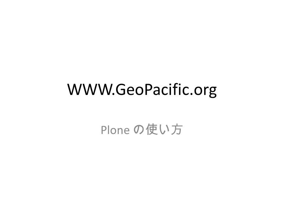 WWW.GeoPacific.org Plone の使い方