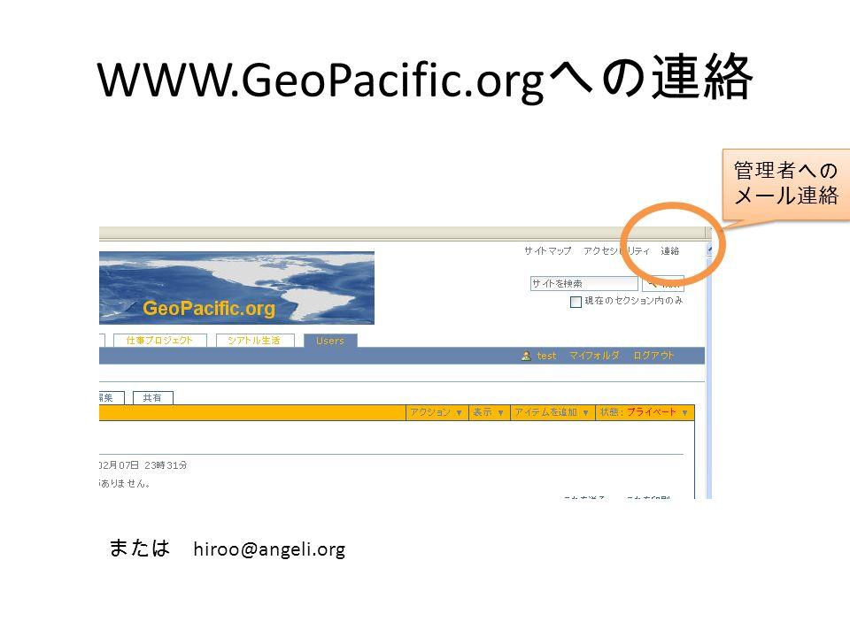 WWW.GeoPacific.org への連絡 管理者への メール連絡 または hiroo@angeli.org