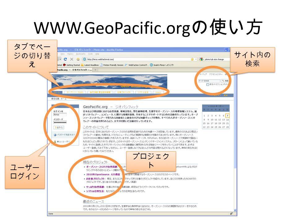 WWW.GeoPacific.org の使い方 タブでペー ジの切り替 え プロジェク ト ユーザー ログイン サイト内の 検索