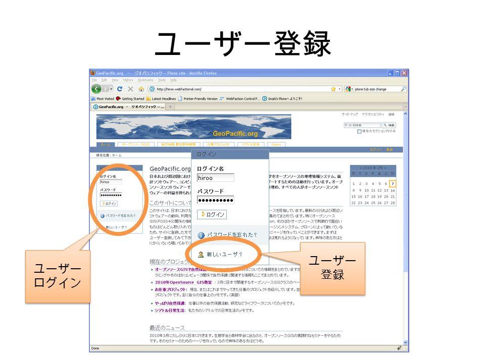 ユーザー登録 ユーザー ログイン ユーザー 登録