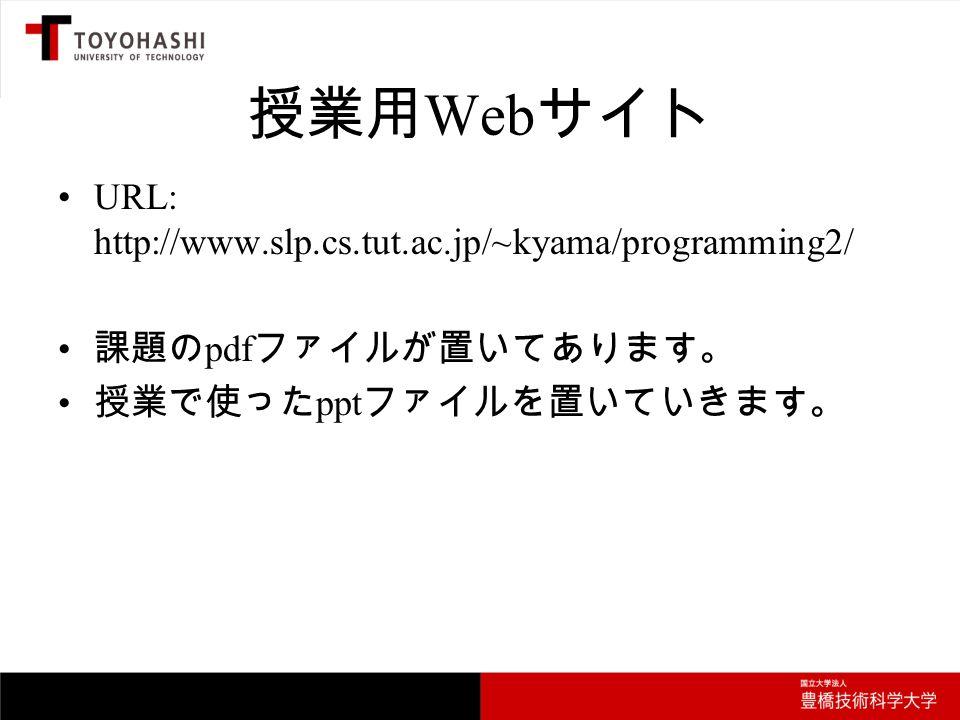 授業用 Web サイト URL: http://www.slp.cs.tut.ac.jp/~kyama/programming2/ 課題の pdf ファイルが置いてあります。 授業で使った ppt ファイルを置いていきます。