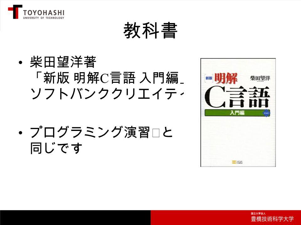 教科書 柴田望洋著 「新版 明解 C 言語 入門編」 ソフトバンククリエイティブ プログラミング演習Ⅰと 同じです
