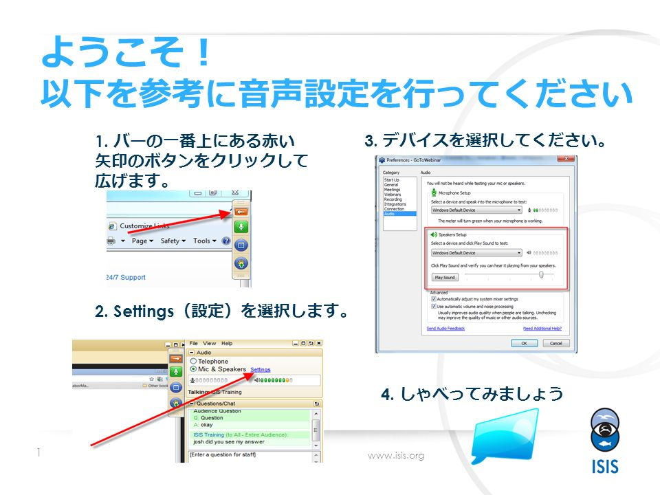 1 www.isis.org ようこそ ! 以下を参考に音声設定を行ってください 1. バーの一番上にある赤い 矢印のボタンをクリックして 広げます 。 2.