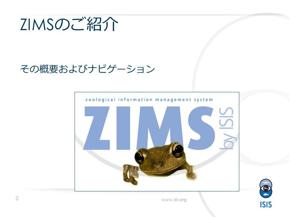 2 www.isis.org ZIMS のご紹介 その概要およびナビゲーション