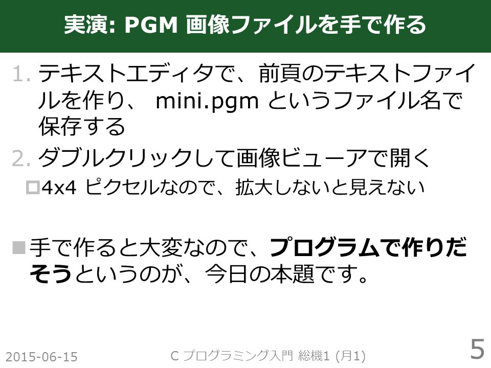 1. テキストエディタで、前頁のテキストファイ ルを作り、 mini.pgm というファイル名で 保存する 2.