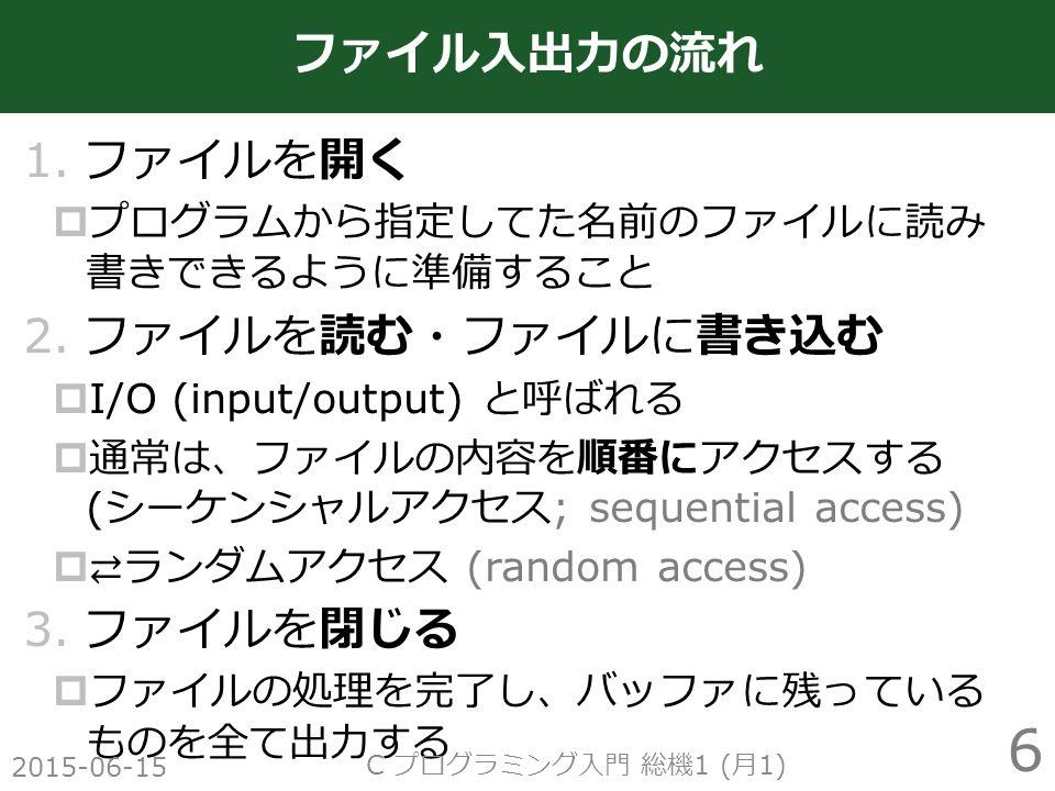 1. ファイルを開く  プログラムから指定してた名前のファイルに読み 書きできるように準備すること 2.