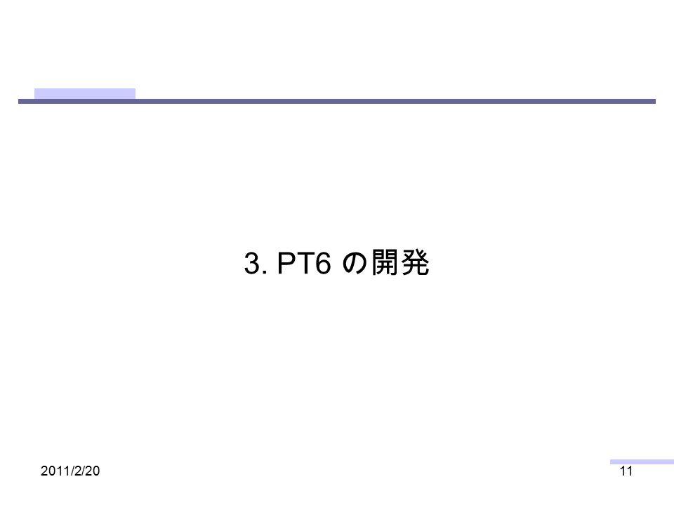 3. PT6 の開発 2011/2/2011